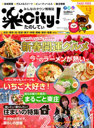 楽City! Vol.102 【新年号】
