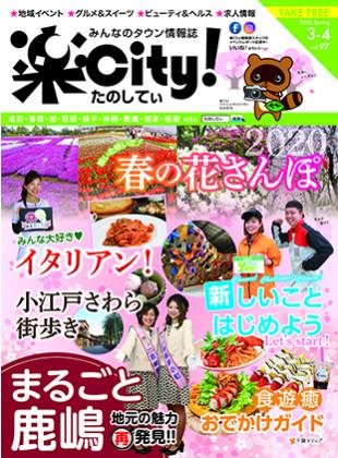 vol.97【春号】