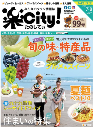 Vol.99 【夏号】