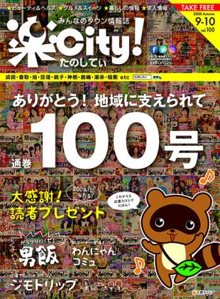 楽City! Vol.100 【秋号】