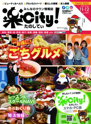 楽City! Vol.101 【冬号】