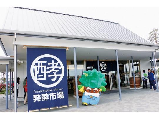 発酵市場、新鮮市場、はっこう茶房、レストランオリぜ 4つの施設からなります