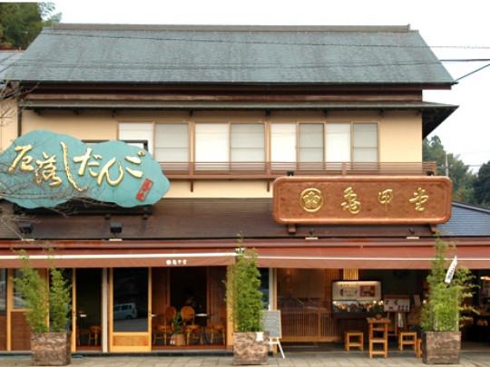 香取神宮参道の入り口にある、休憩にぴったりのお店です。